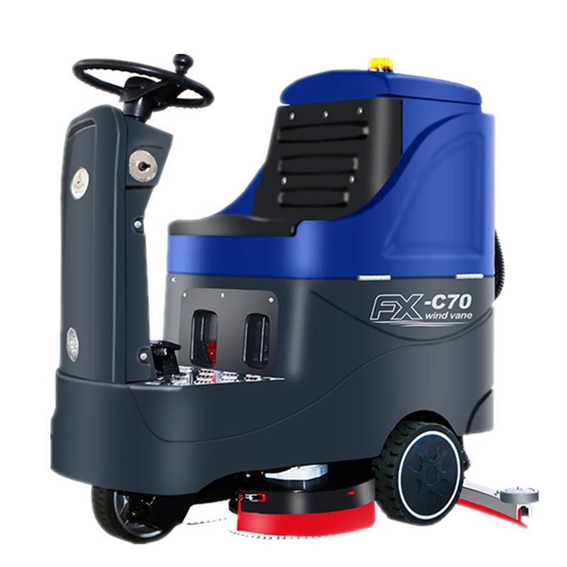 驾驶式洗地机C70